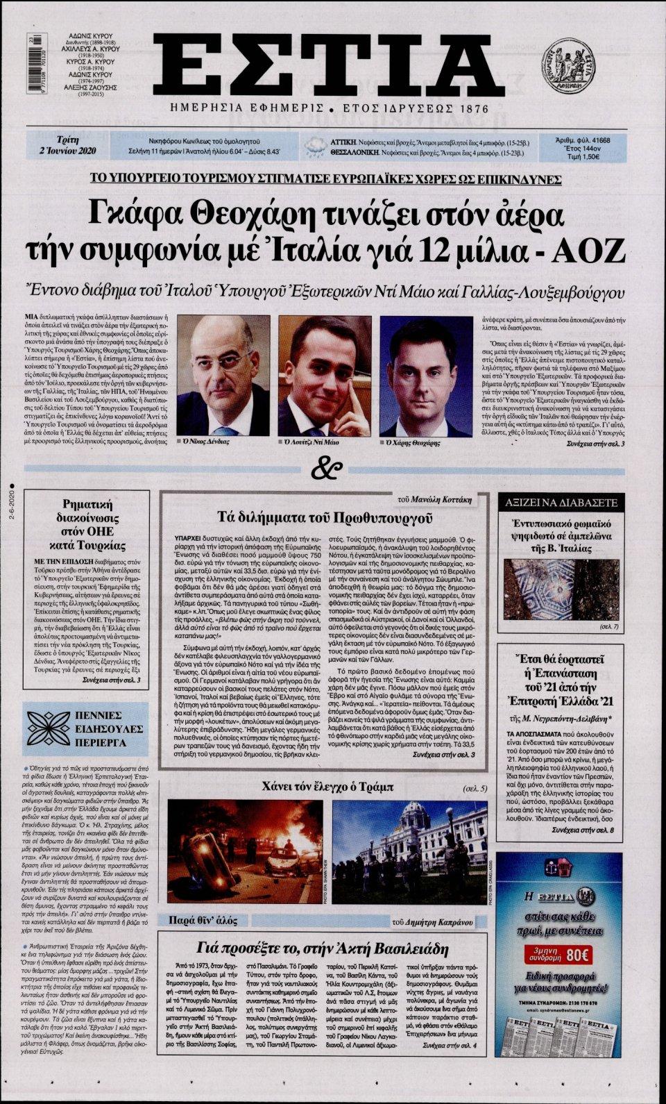 Πρωτοσέλιδο Εφημερίδας - Εστία - 2020-06-02