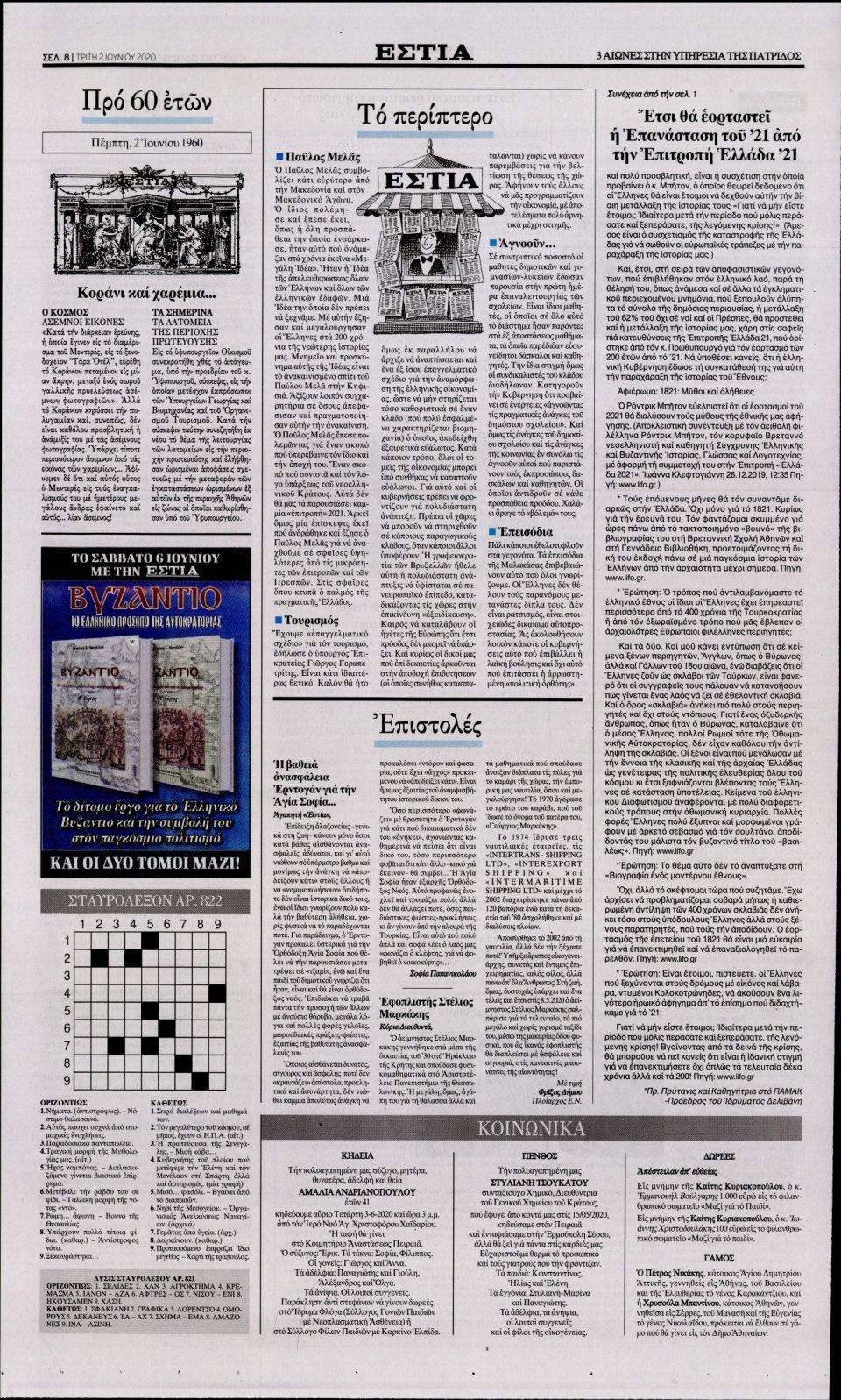 Οπισθόφυλλο Εφημερίδας - Εστία - 2020-06-02