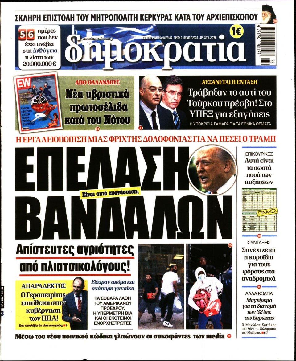 Πρωτοσέλιδο Εφημερίδας - ΔΗΜΟΚΡΑΤΙΑ - 2020-06-02