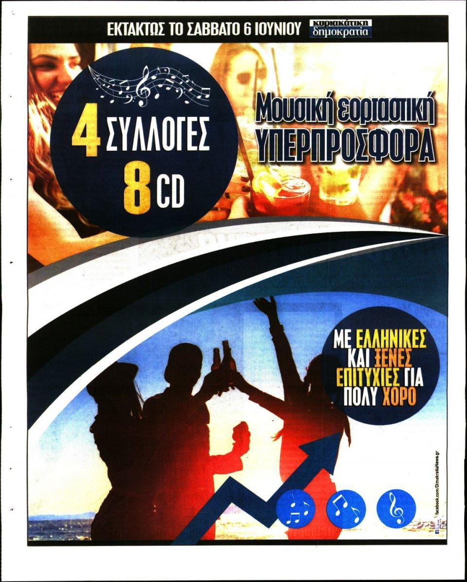Οπισθόφυλλο Εφημερίδας - ΔΗΜΟΚΡΑΤΙΑ - 2020-06-02