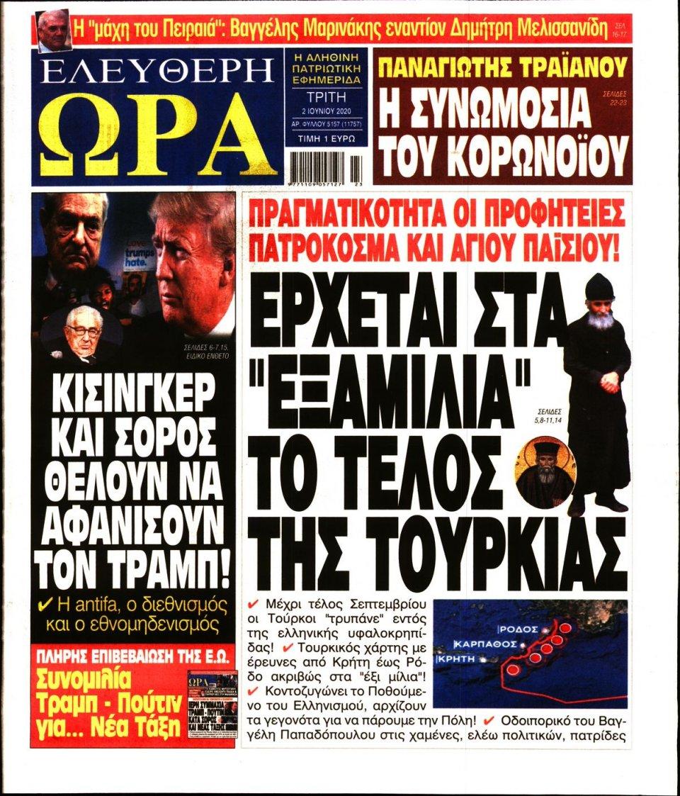 Πρωτοσέλιδο Εφημερίδας - Ελεύθερη Ώρα - 2020-06-02