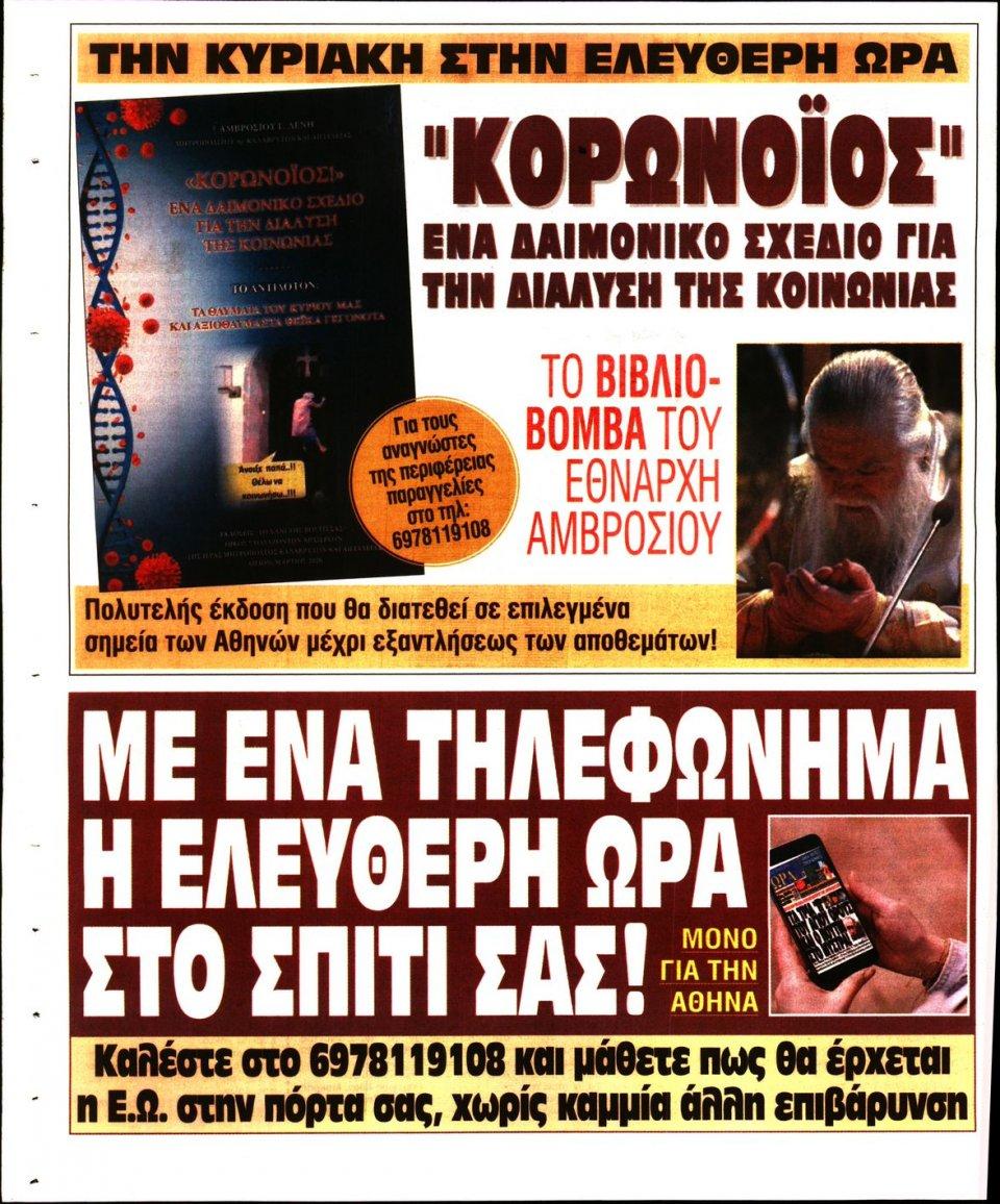 Οπισθόφυλλο Εφημερίδας - Ελεύθερη Ώρα - 2020-06-02