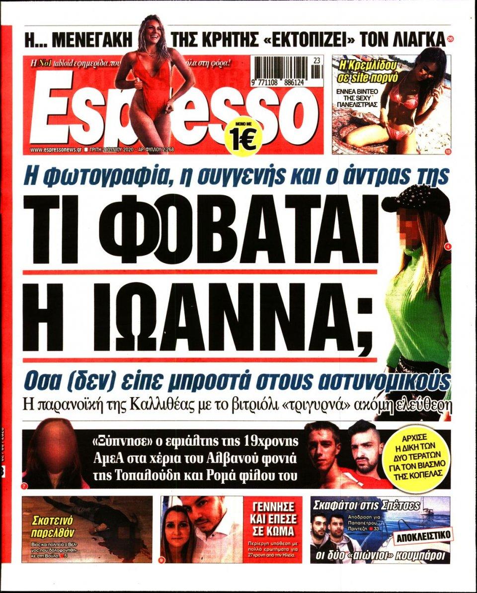 Πρωτοσέλιδο Εφημερίδας - Espresso - 2020-06-02