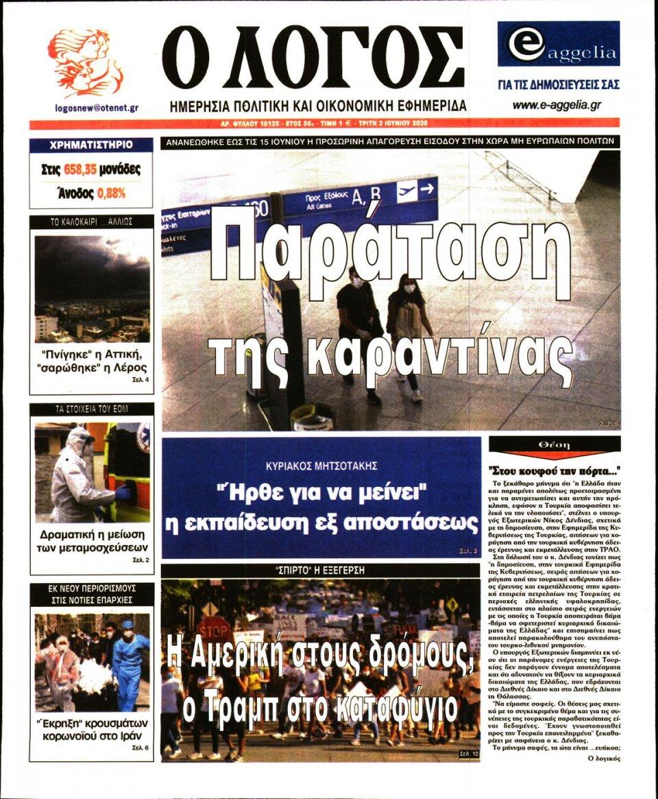 Πρωτοσέλιδο Εφημερίδας - Λόγος - 2020-06-02