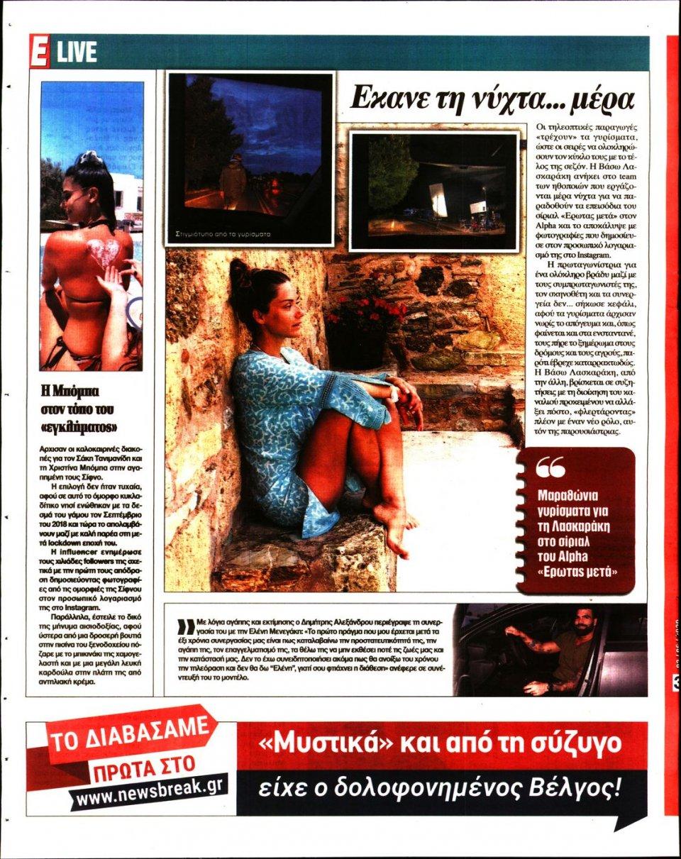 Οπισθόφυλλο Εφημερίδας - Espresso - 2020-06-02