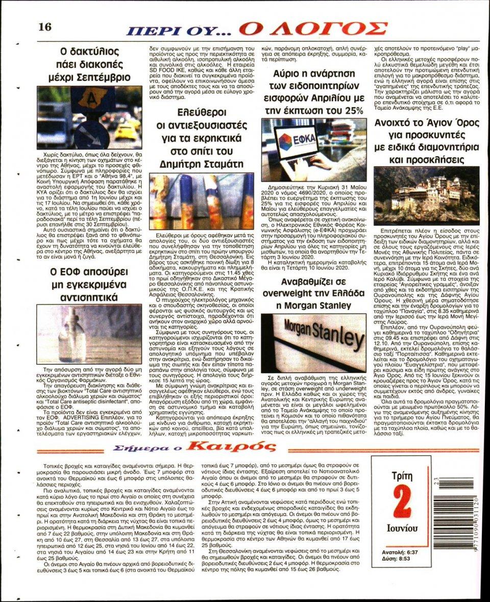 Οπισθόφυλλο Εφημερίδας - Λόγος - 2020-06-02