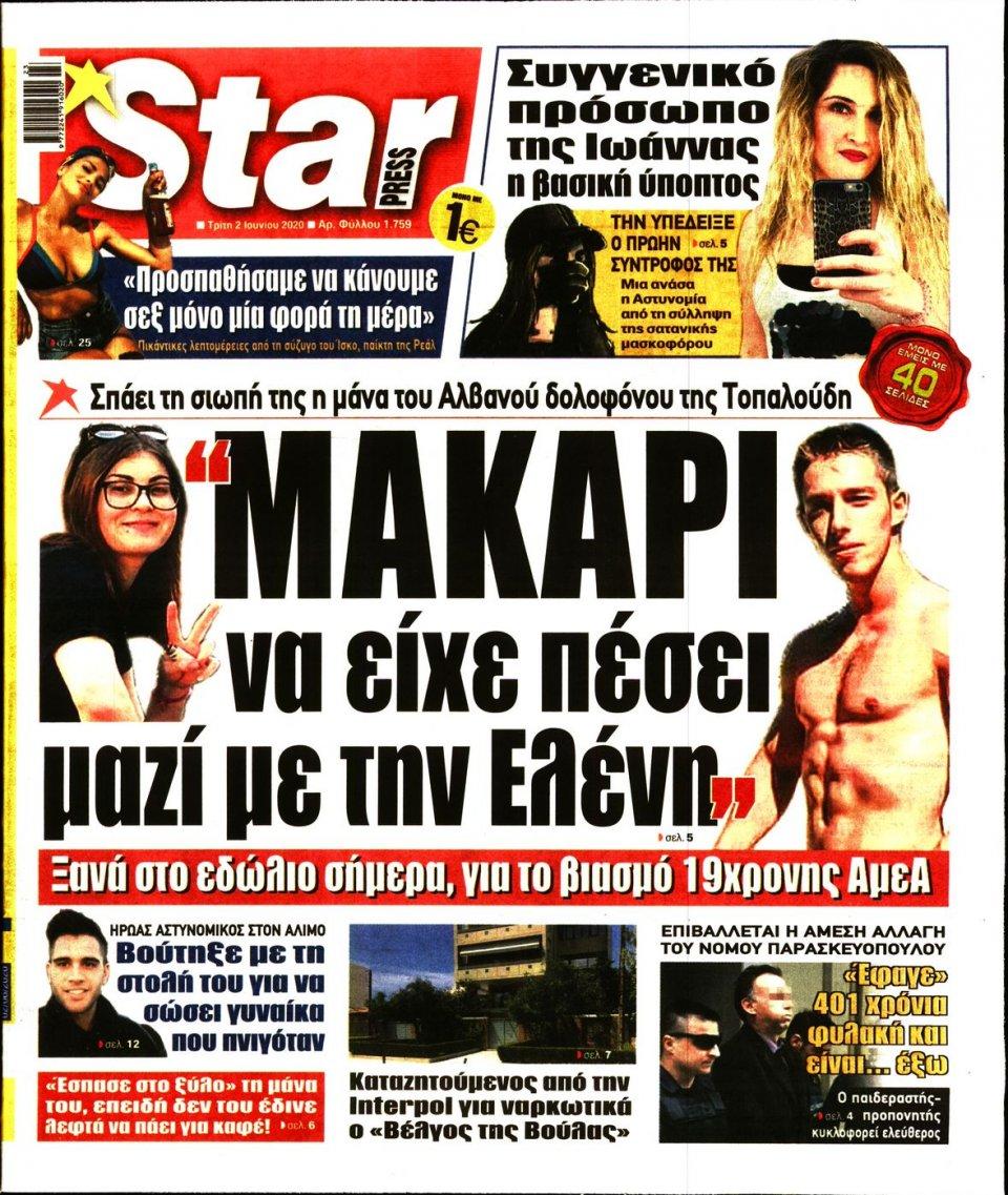 Πρωτοσέλιδο Εφημερίδας - STAR PRESS - 2020-06-02