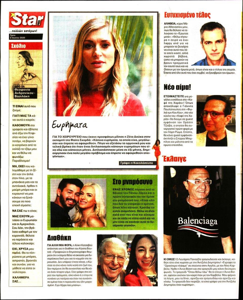 Οπισθόφυλλο Εφημερίδας - STAR PRESS - 2020-06-02