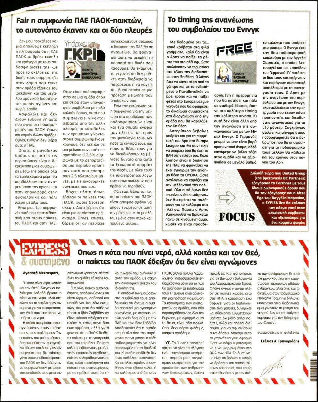 Οπισθόφυλλο Εφημερίδας - METROSPORT - 2020-06-02