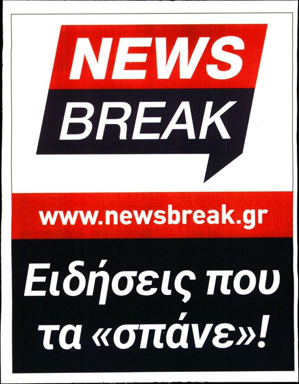 Οπισθόφυλλο Εφημερίδας - ΠΡΟΒΛΕΨΕΙΣ - 2020-06-02