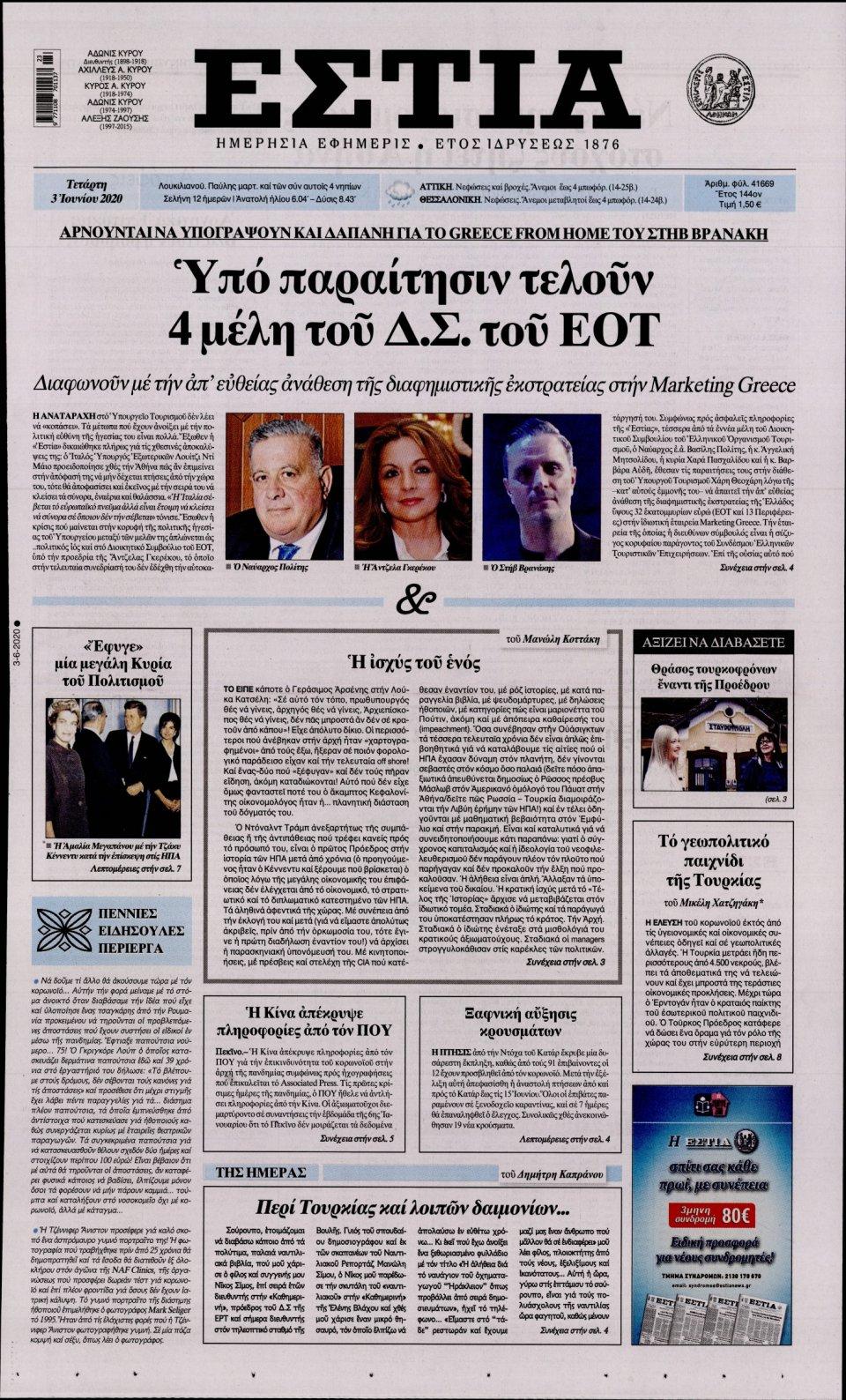 Πρωτοσέλιδο Εφημερίδας - Εστία - 2020-06-03