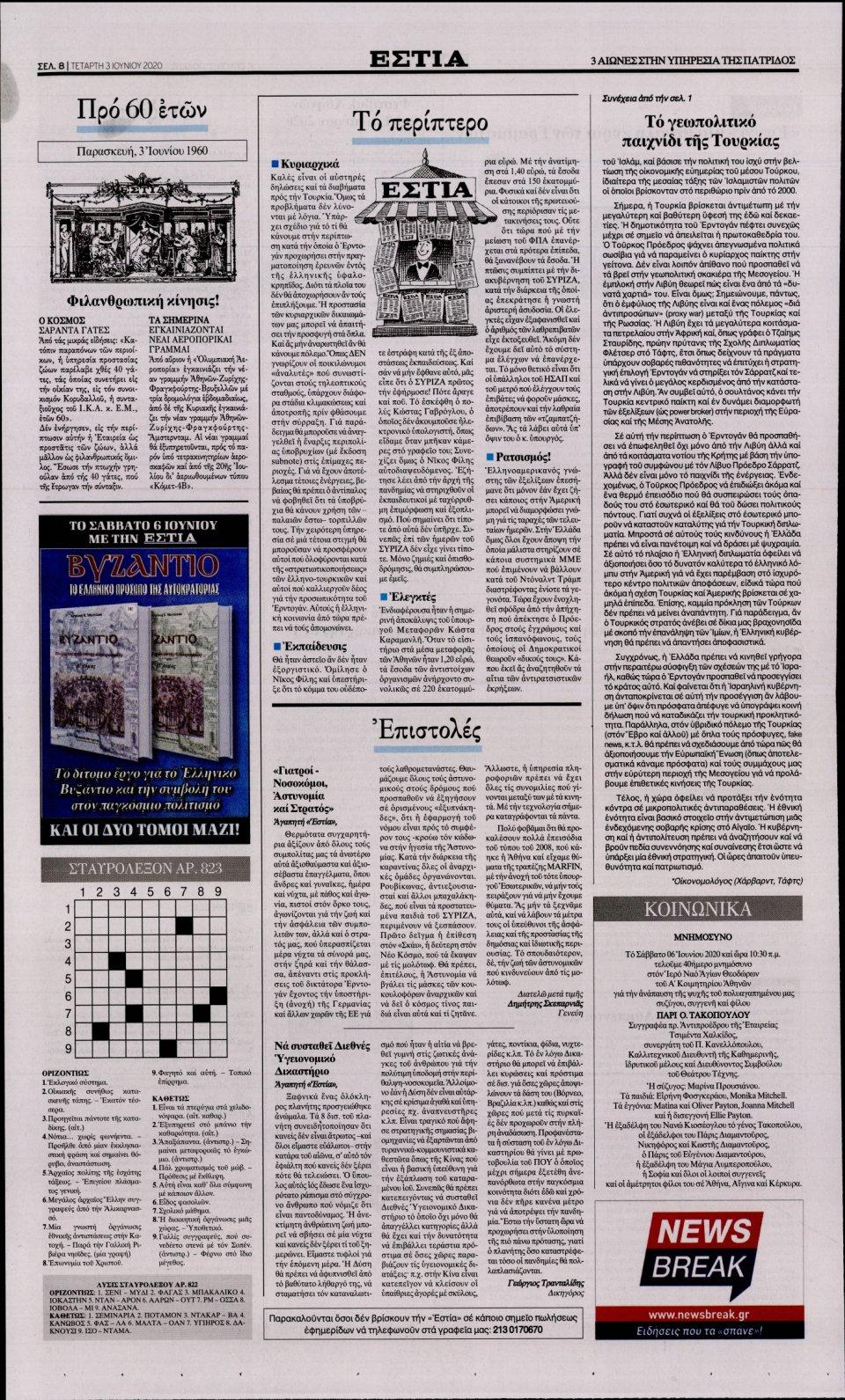 Οπισθόφυλλο Εφημερίδας - Εστία - 2020-06-03