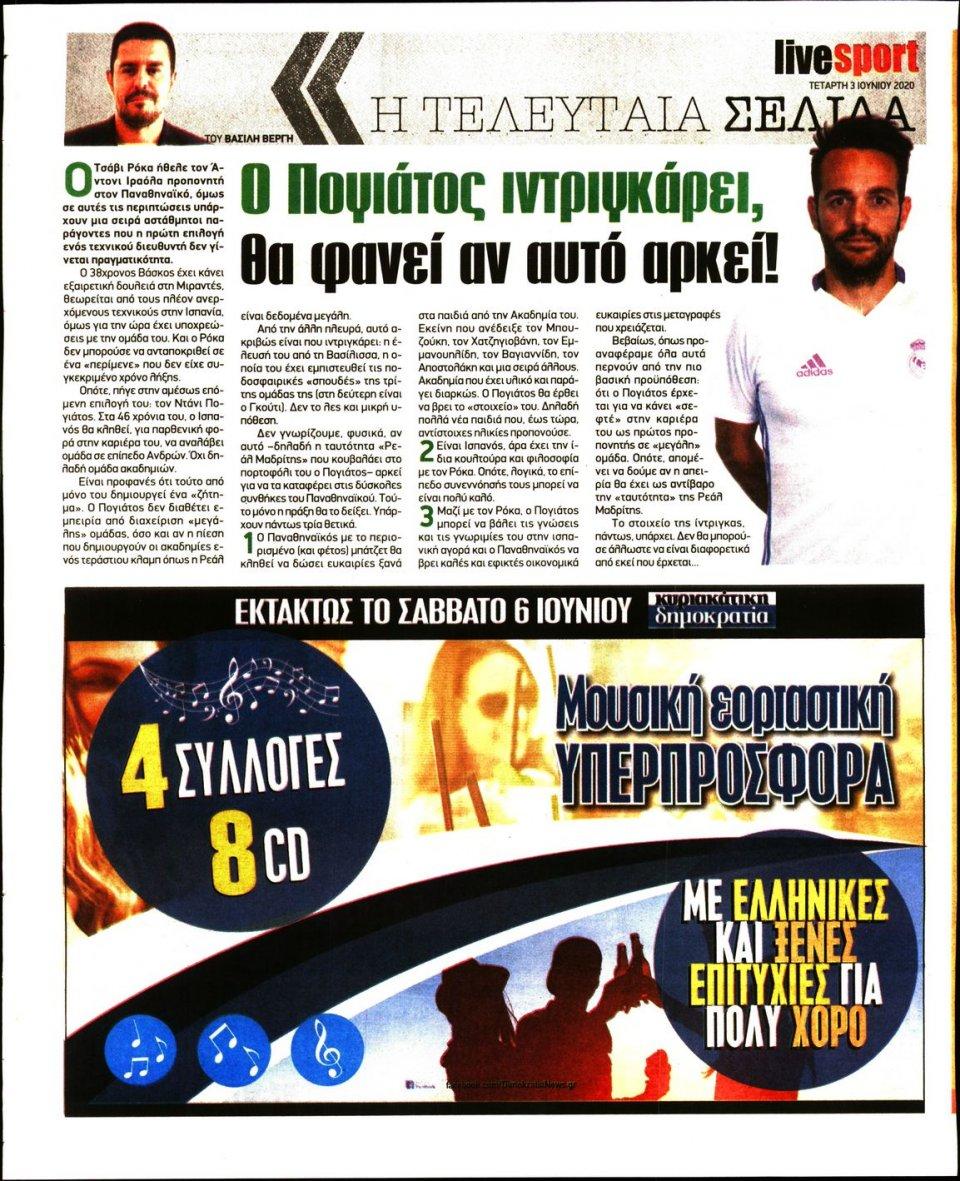Οπισθόφυλλο Εφημερίδας - LIVE SPORT - 2020-06-03