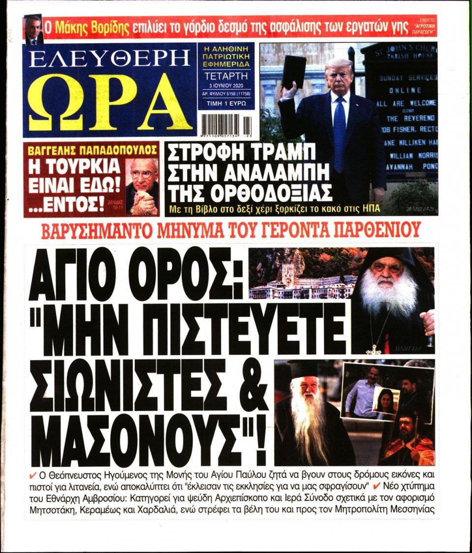 Πρωτοσέλιδο Εφημερίδας - Ελεύθερη Ώρα - 2020-06-03