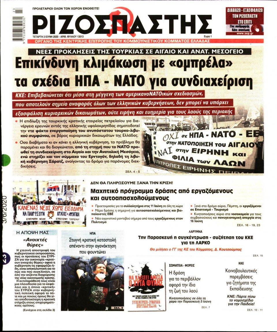 Πρωτοσέλιδο Εφημερίδας - Ριζοσπάστης - 2020-06-03