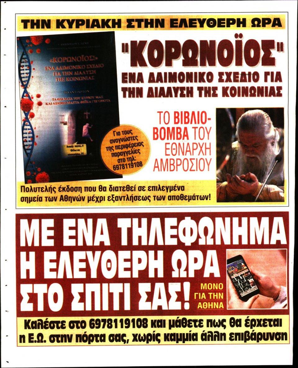 Οπισθόφυλλο Εφημερίδας - Ελεύθερη Ώρα - 2020-06-03