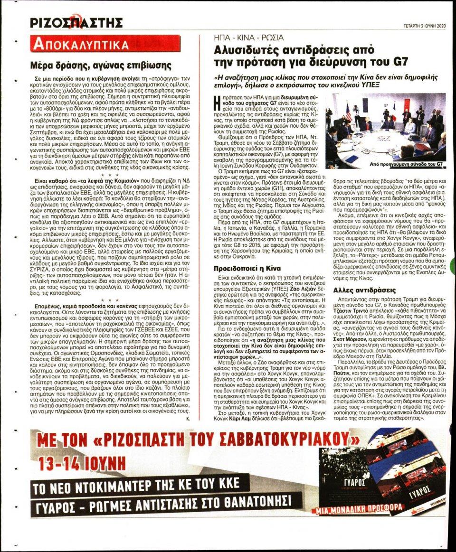 Οπισθόφυλλο Εφημερίδας - Ριζοσπάστης - 2020-06-03