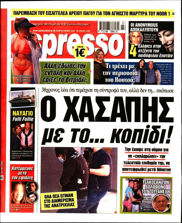 Πρωτοσέλιδο Εφημερίδας - Espresso - 2020-06-03
