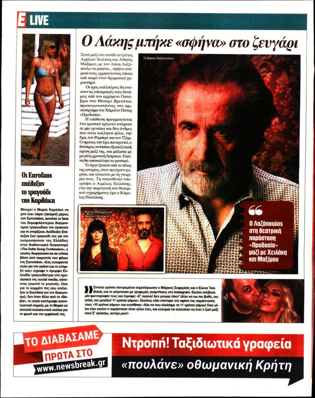Οπισθόφυλλο Εφημερίδας - Espresso - 2020-06-03