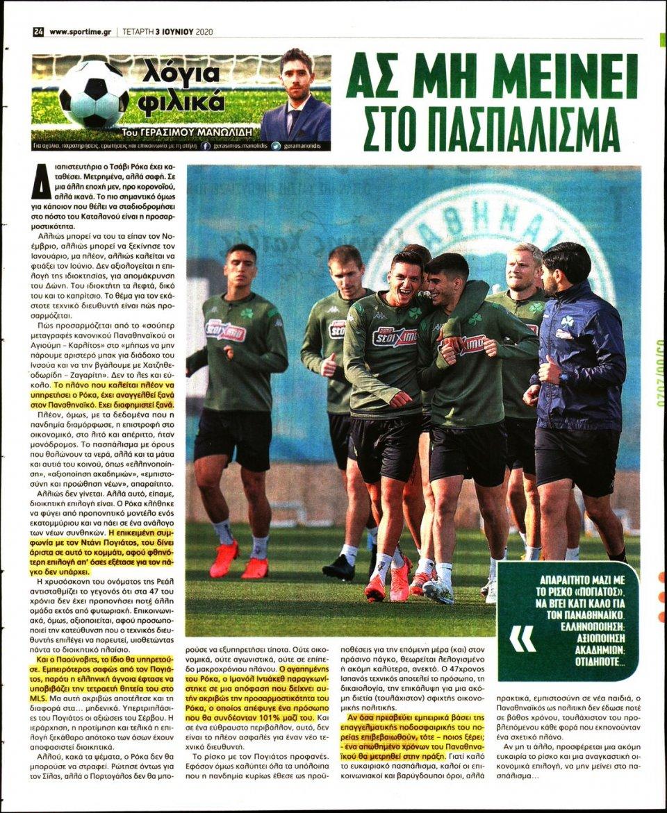 Οπισθόφυλλο Εφημερίδας - SPORTIME - 2020-06-03