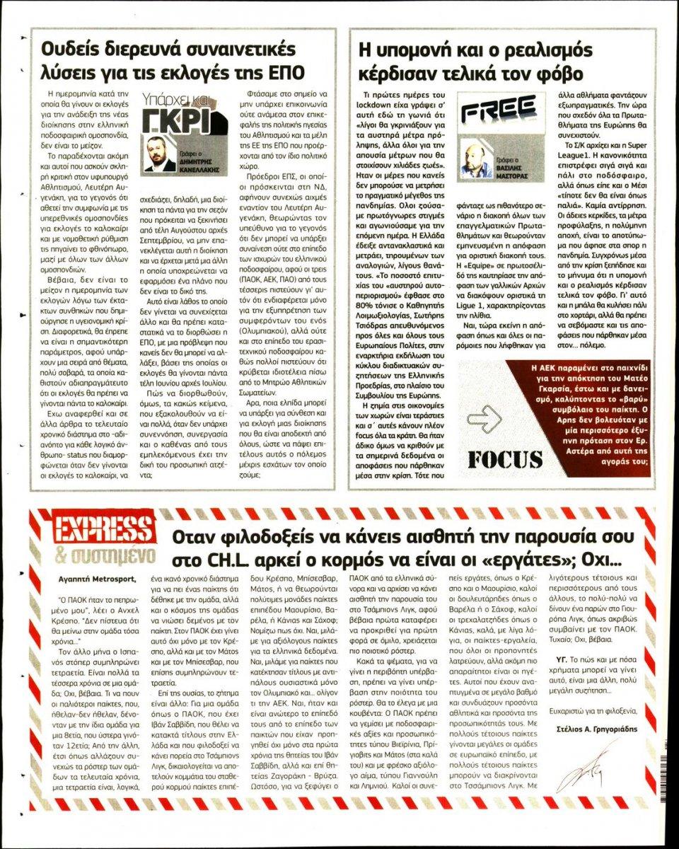 Οπισθόφυλλο Εφημερίδας - METROSPORT - 2020-06-03