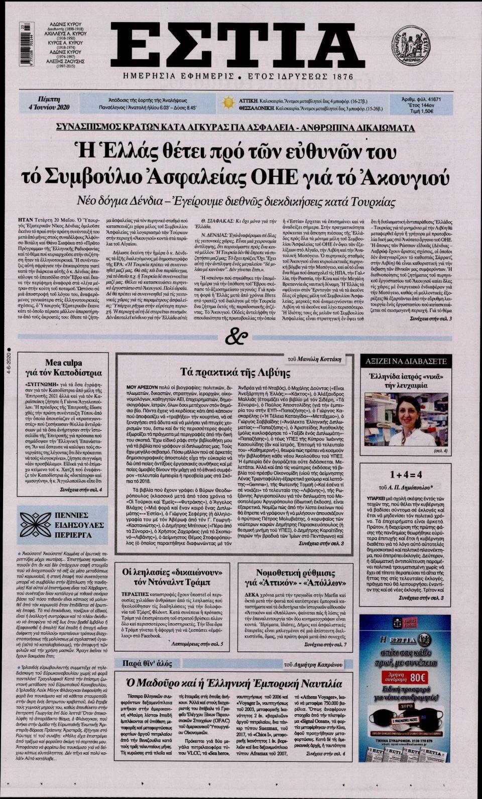 Πρωτοσέλιδο Εφημερίδας - Εστία - 2020-06-04