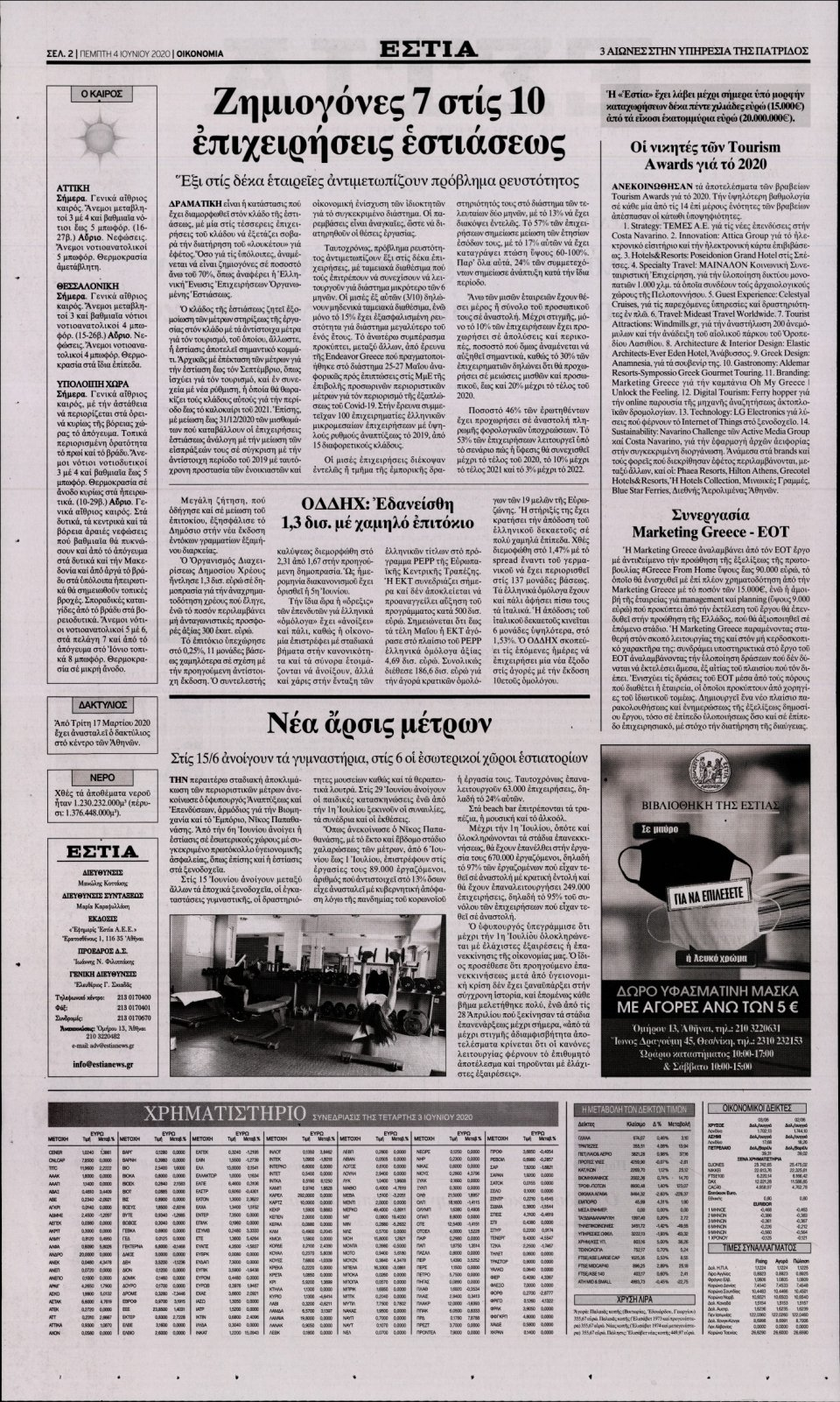 Οπισθόφυλλο Εφημερίδας - Εστία - 2020-06-04