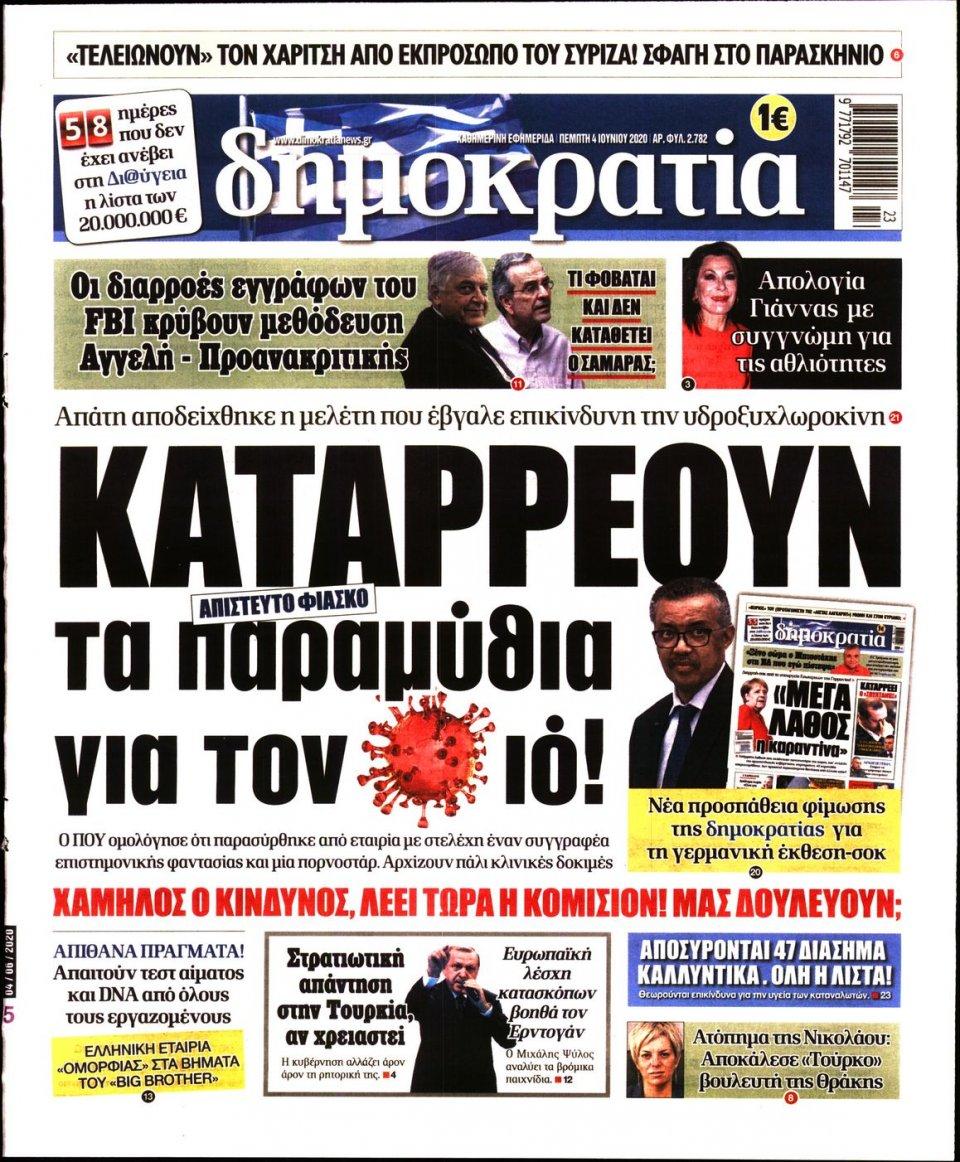Πρωτοσέλιδο Εφημερίδας - ΔΗΜΟΚΡΑΤΙΑ - 2020-06-04