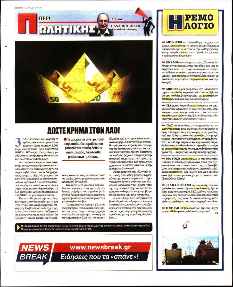 Οπισθόφυλλο Εφημερίδας - ΔΗΜΟΚΡΑΤΙΑ - 2020-06-04