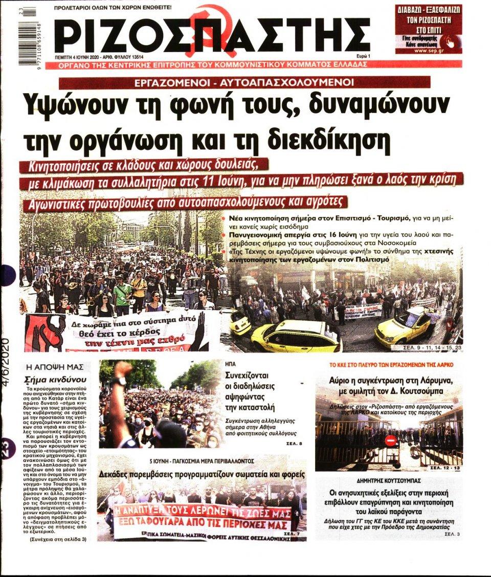Πρωτοσέλιδο Εφημερίδας - Ριζοσπάστης - 2020-06-04