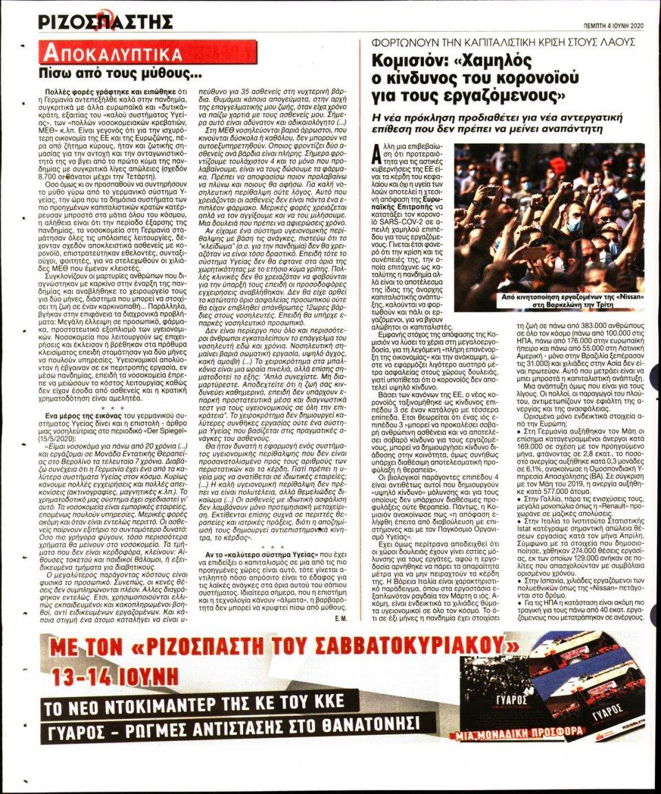 Οπισθόφυλλο Εφημερίδας - Ριζοσπάστης - 2020-06-04