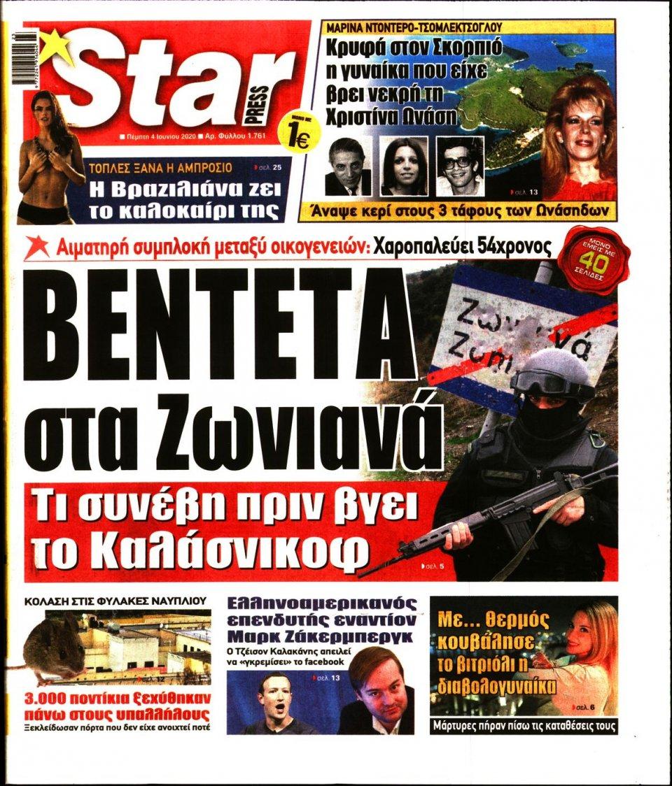 Πρωτοσέλιδο Εφημερίδας - STAR PRESS - 2020-06-04