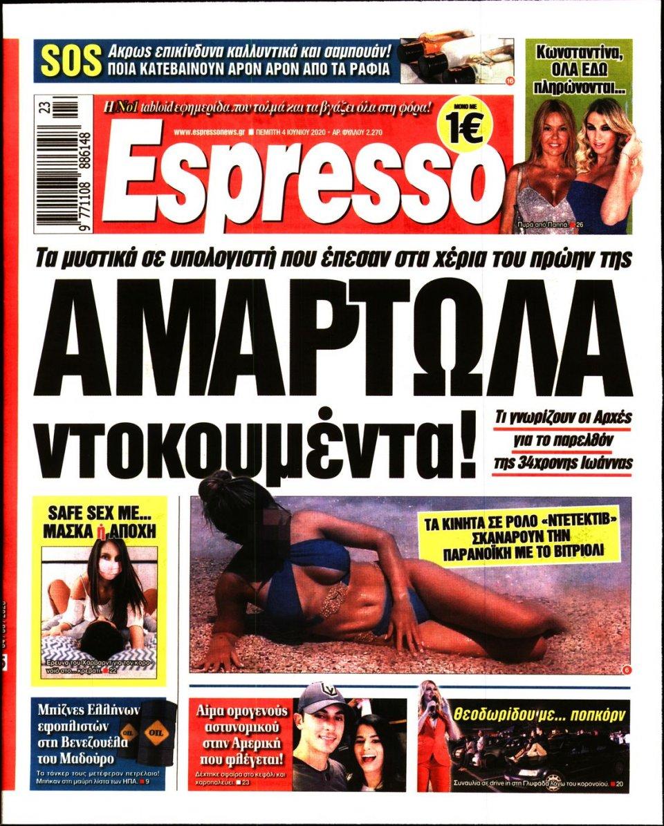 Πρωτοσέλιδο Εφημερίδας - Espresso - 2020-06-04