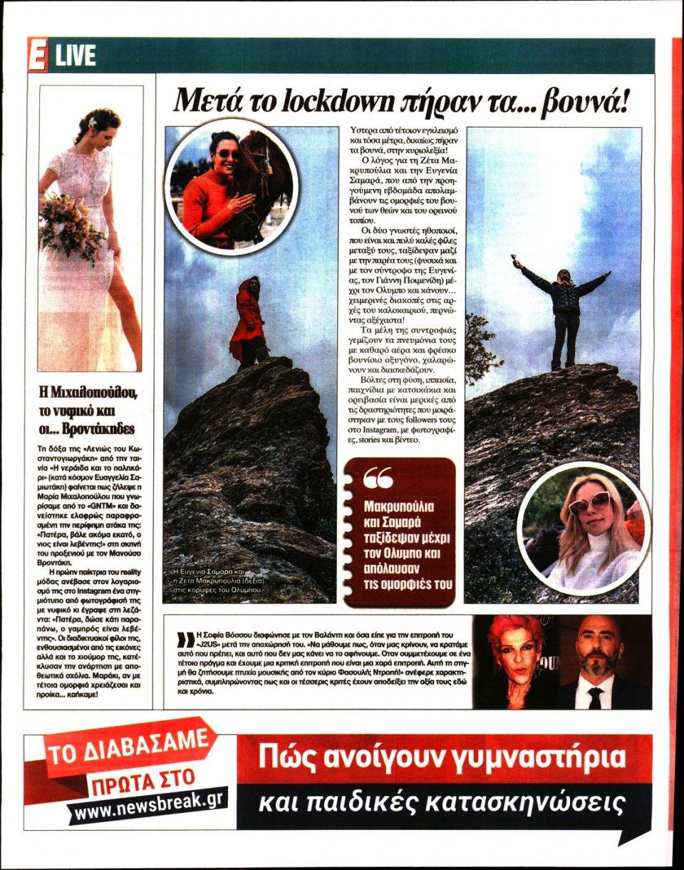 Οπισθόφυλλο Εφημερίδας - Espresso - 2020-06-04