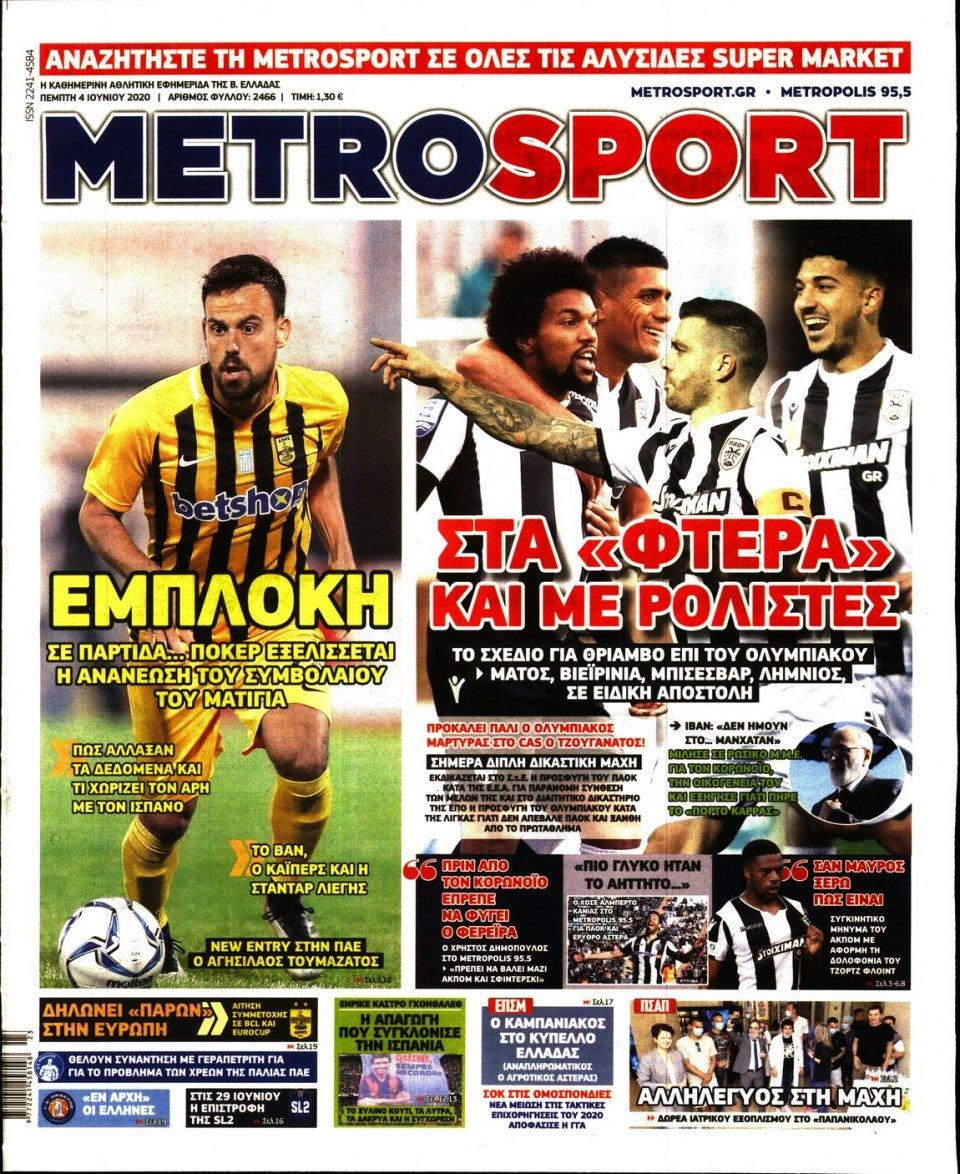 Πρωτοσέλιδο Εφημερίδας - METROSPORT - 2020-06-04