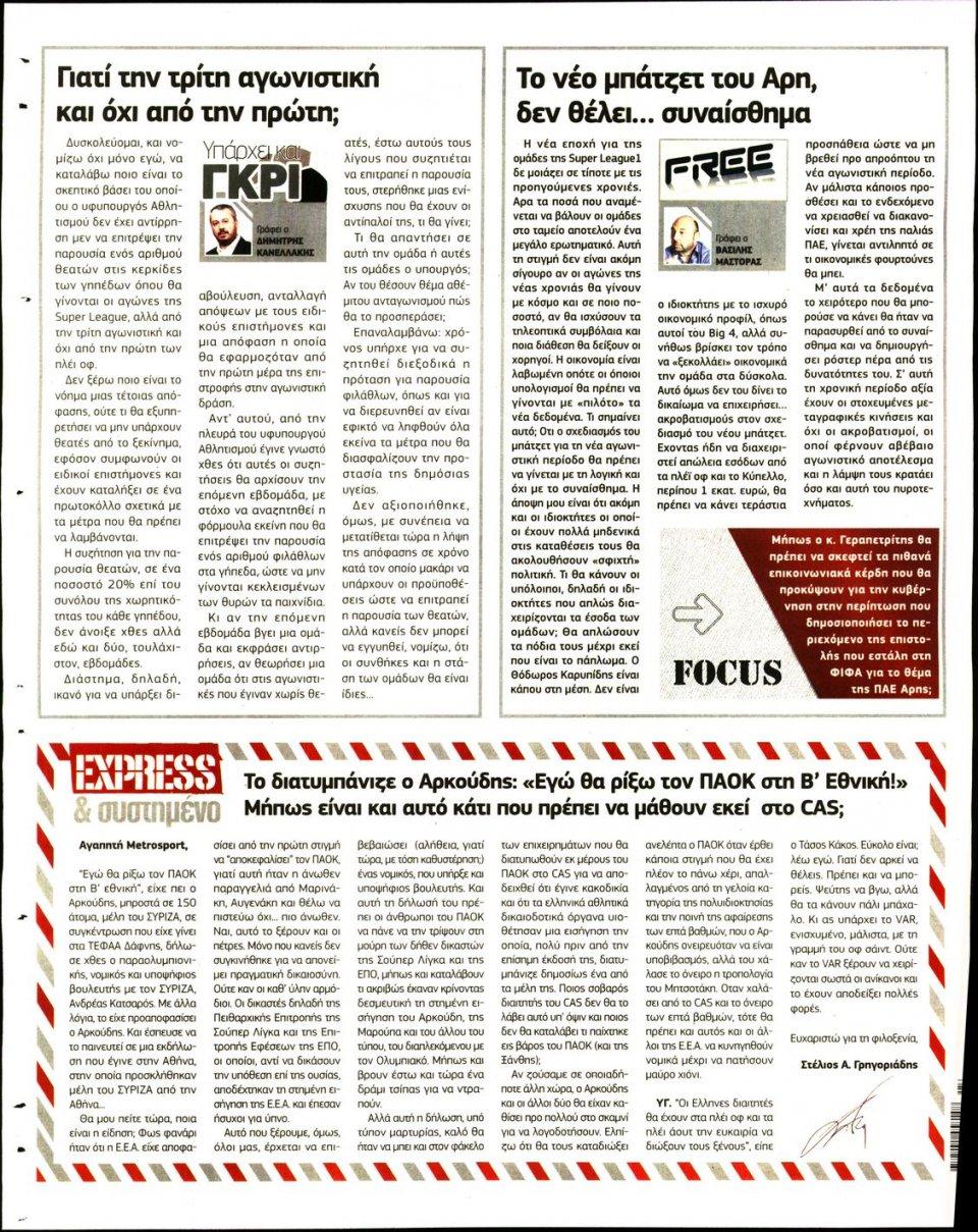 Οπισθόφυλλο Εφημερίδας - METROSPORT - 2020-06-04