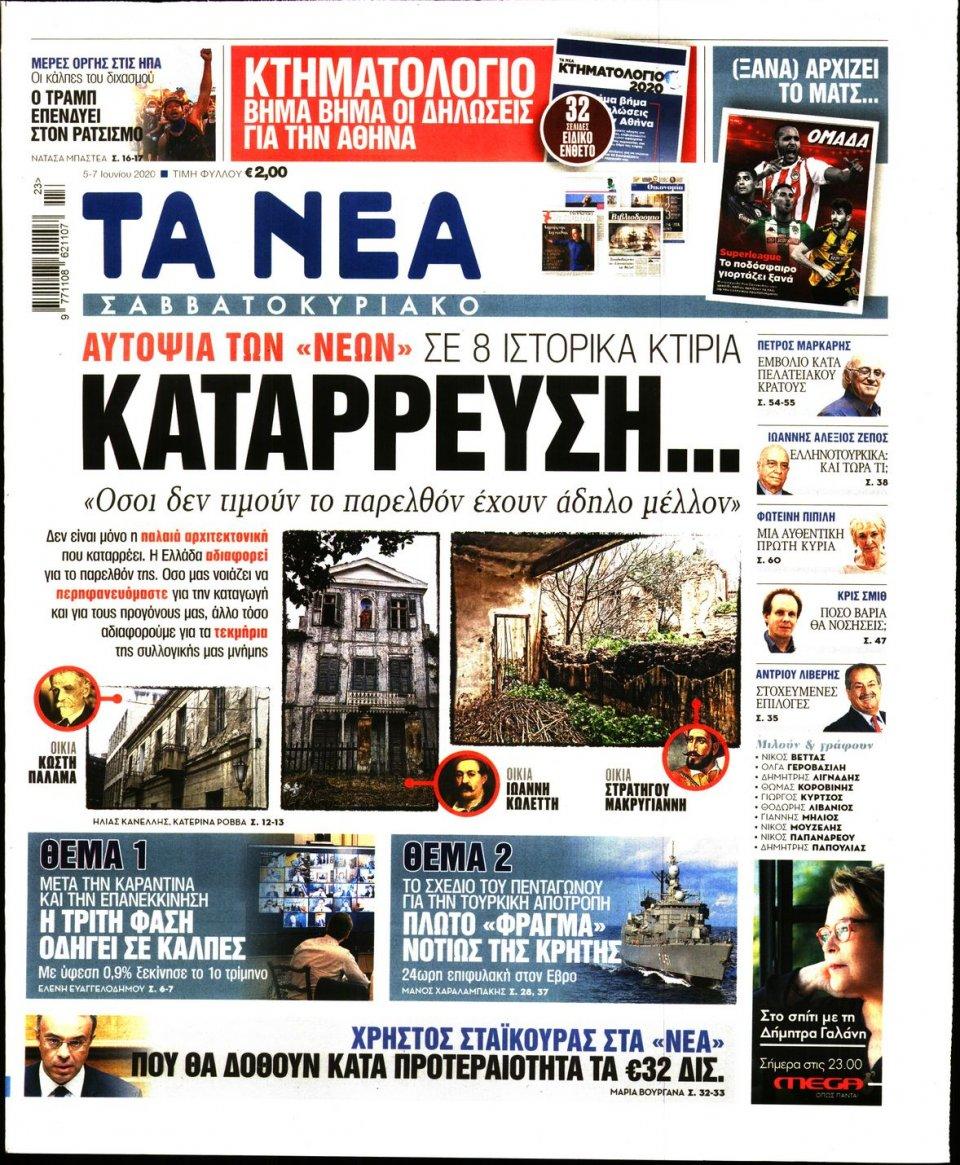 Πρωτοσέλιδο Εφημερίδας - Τα Νέα - 2020-06-05