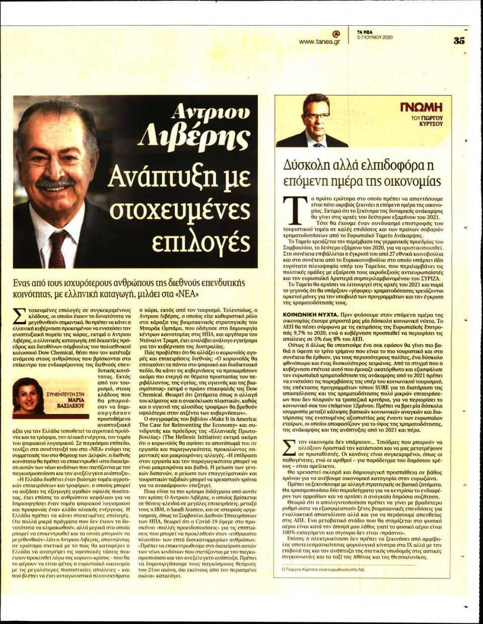 Οπισθόφυλλο Εφημερίδας - Τα Νέα - 2020-06-05