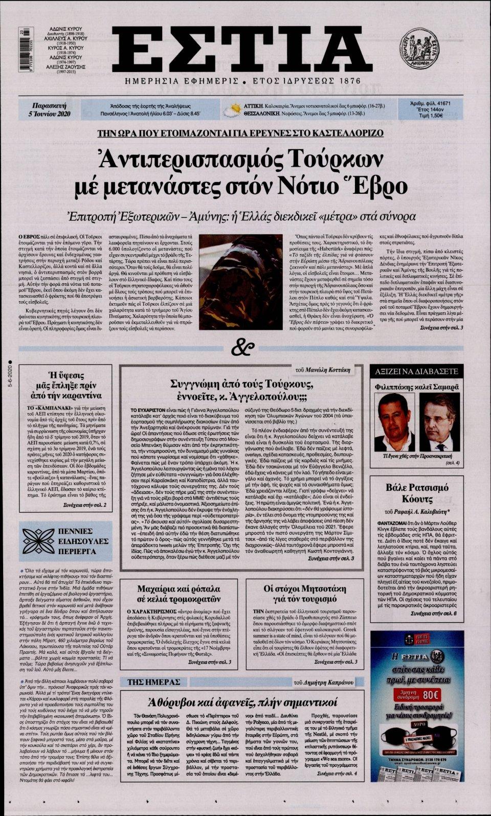Πρωτοσέλιδο Εφημερίδας - Εστία - 2020-06-05
