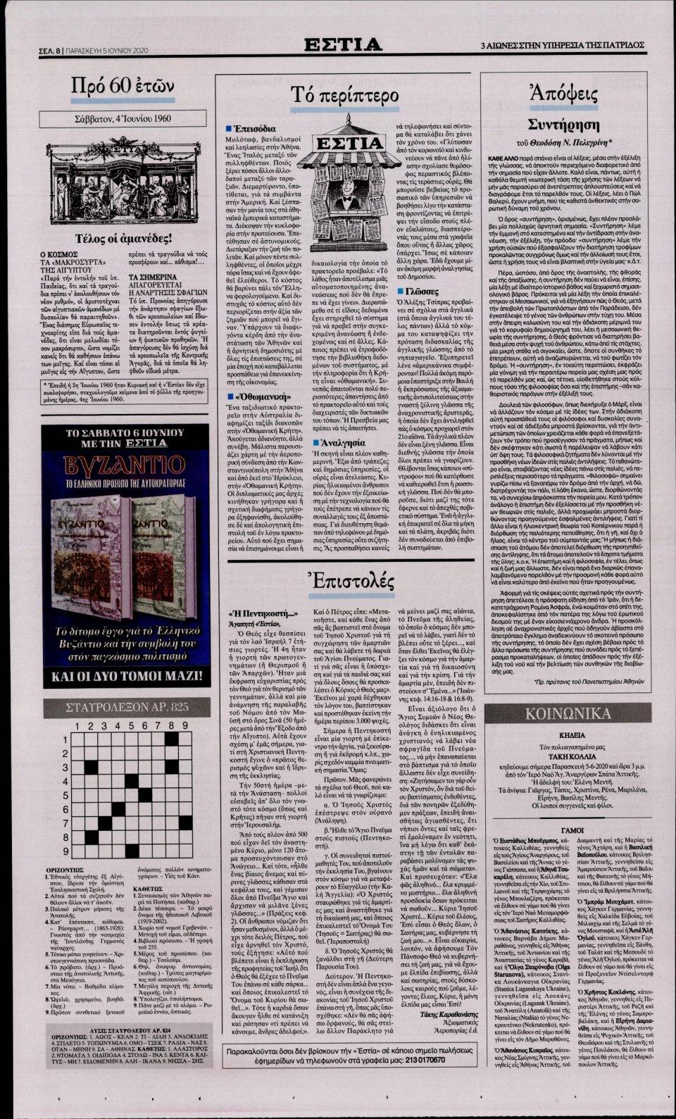 Οπισθόφυλλο Εφημερίδας - Εστία - 2020-06-05