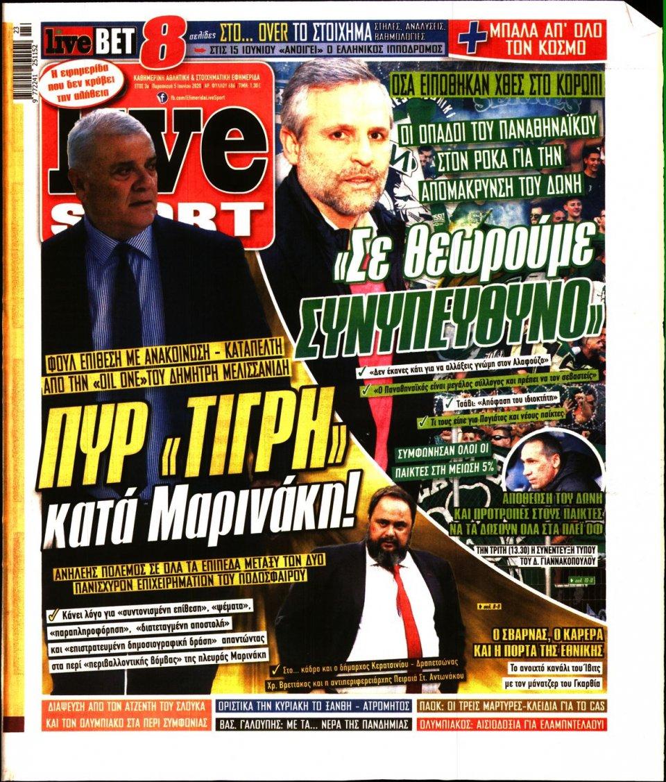 Πρωτοσέλιδο Εφημερίδας - LIVE SPORT - 2020-06-05