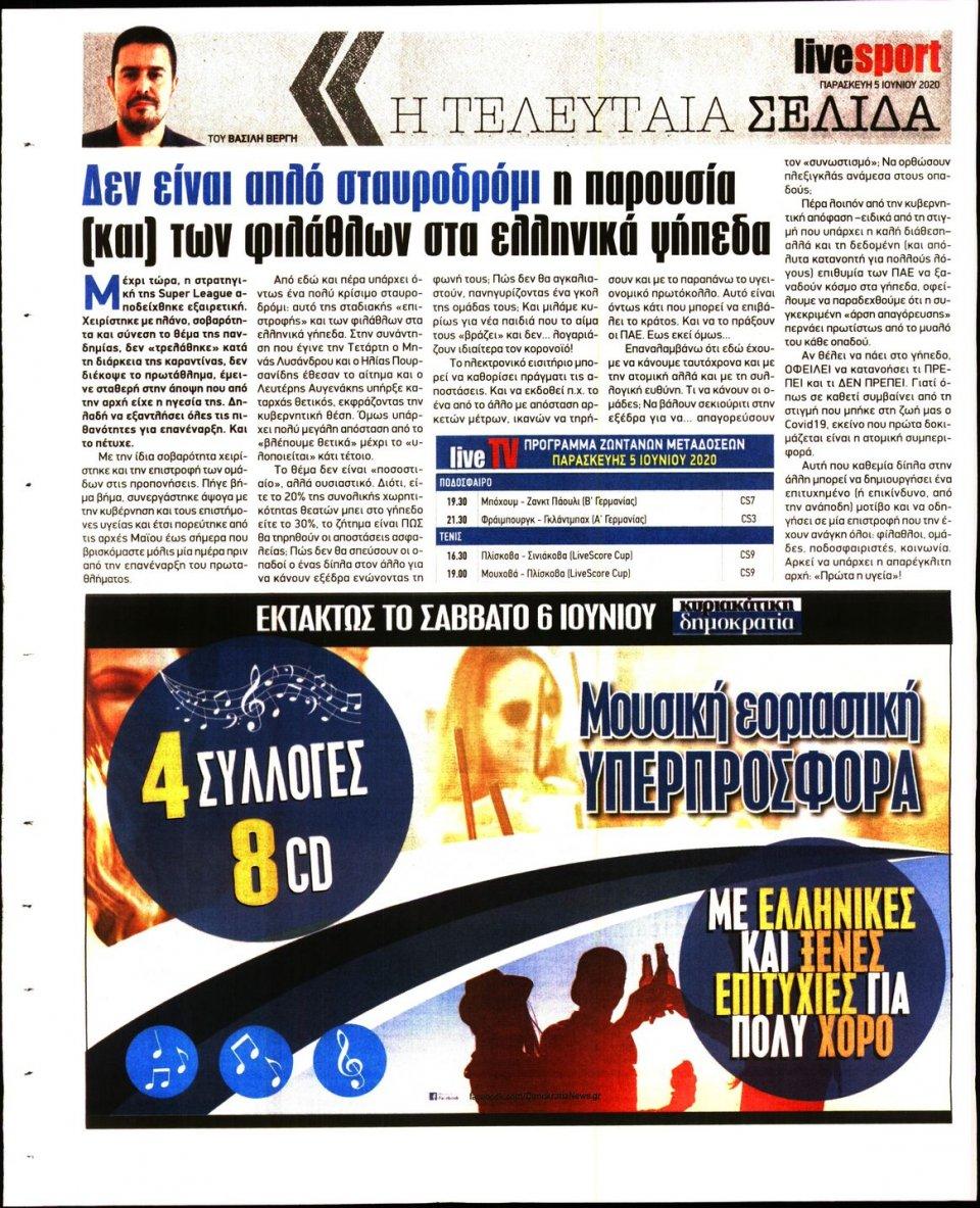 Οπισθόφυλλο Εφημερίδας - LIVE SPORT - 2020-06-05