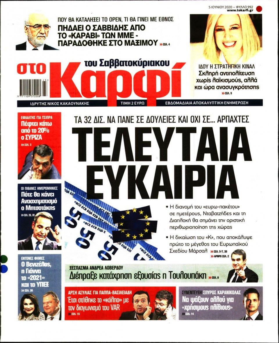 Πρωτοσέλιδο Εφημερίδας - ΚΑΡΦΙ - 2020-06-05
