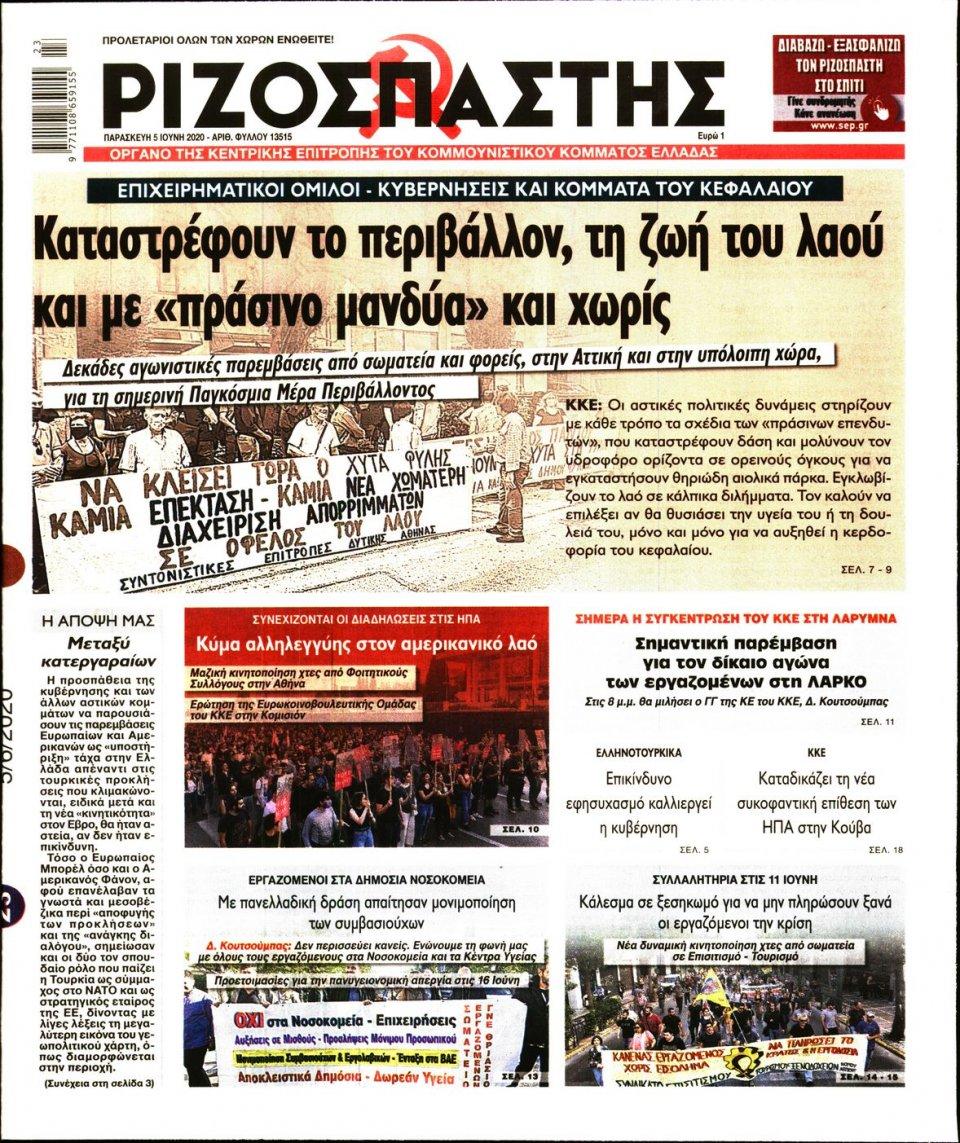 Πρωτοσέλιδο Εφημερίδας - Ριζοσπάστης - 2020-06-05