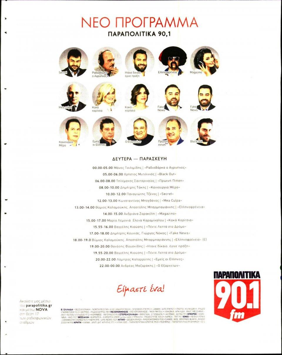 Οπισθόφυλλο Εφημερίδας - ΚΑΡΦΙ - 2020-06-05