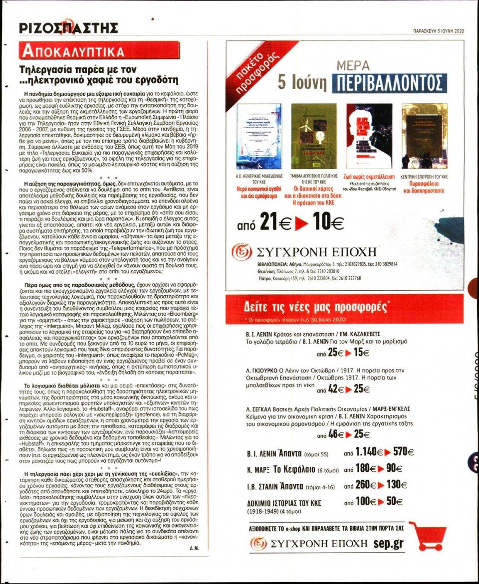 Οπισθόφυλλο Εφημερίδας - Ριζοσπάστης - 2020-06-05