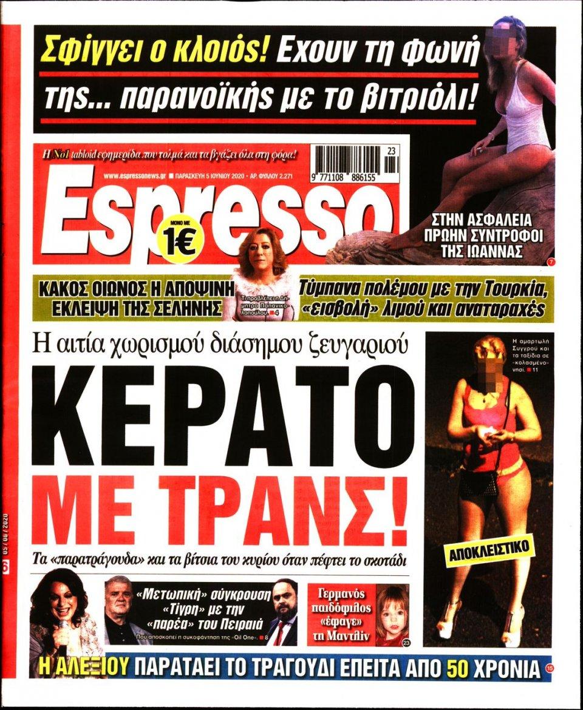 Πρωτοσέλιδο Εφημερίδας - Espresso - 2020-06-05