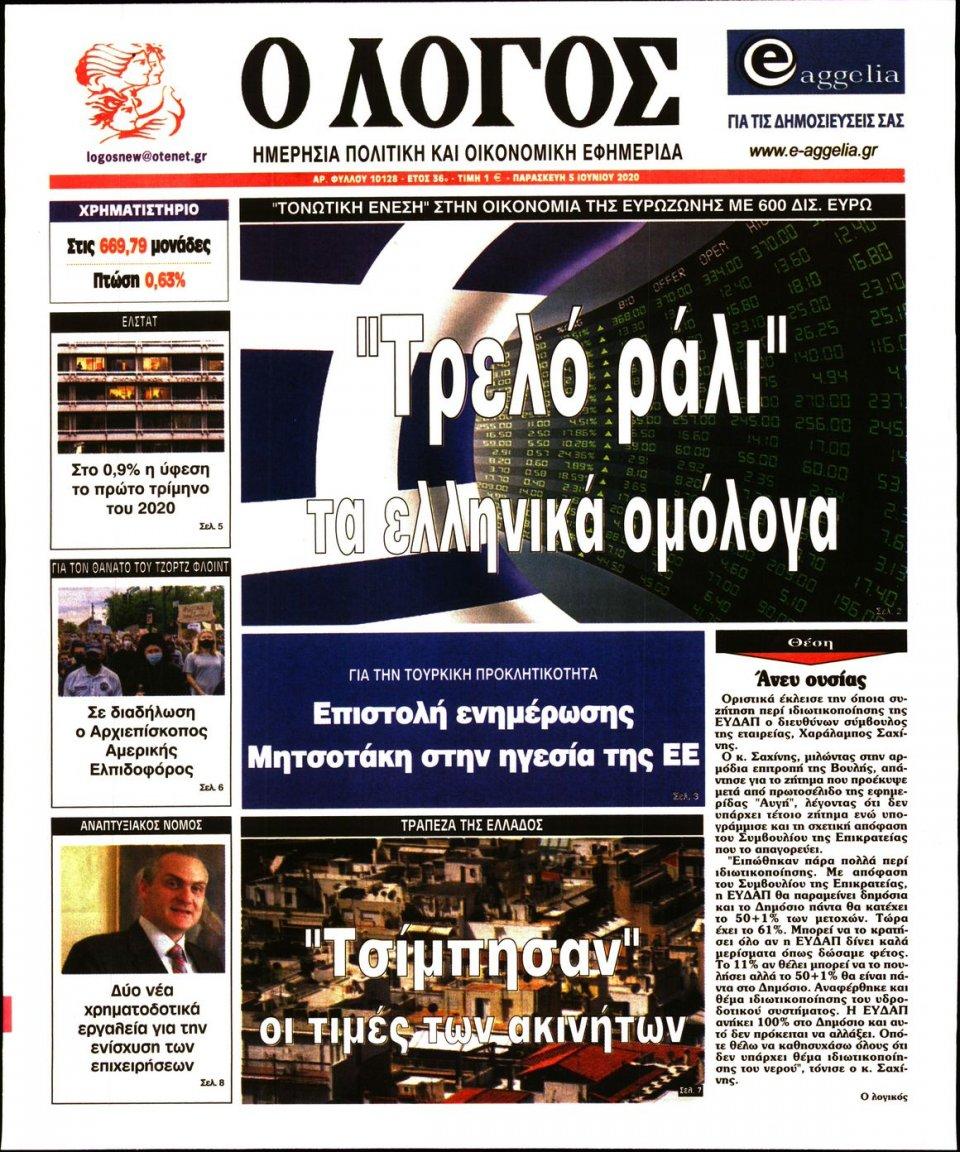 Πρωτοσέλιδο Εφημερίδας - Λόγος - 2020-06-05