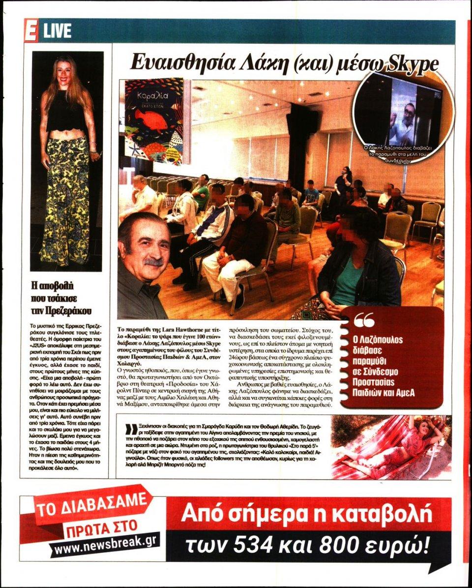 Οπισθόφυλλο Εφημερίδας - Espresso - 2020-06-05