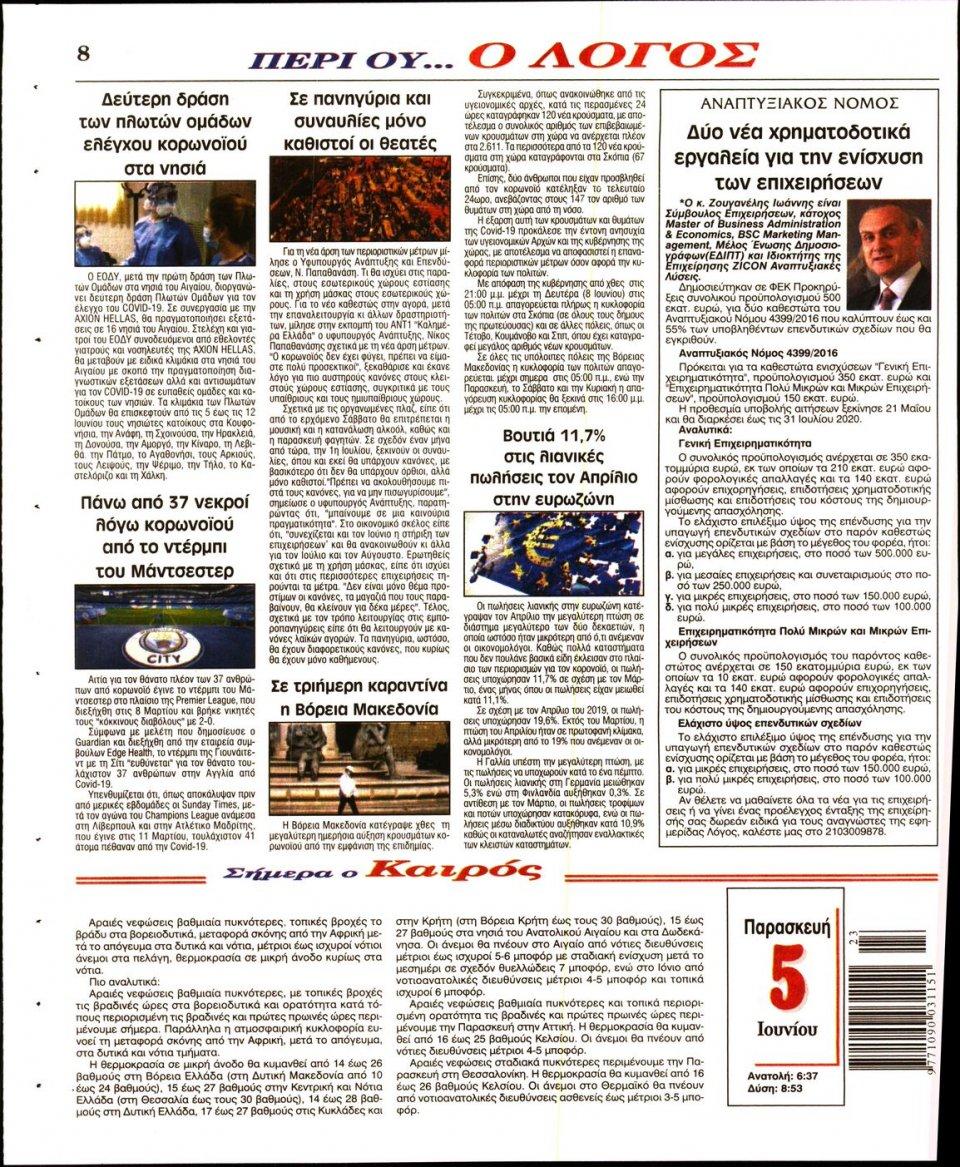 Οπισθόφυλλο Εφημερίδας - Λόγος - 2020-06-05